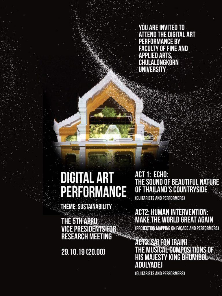 Digital Art Performance ที่หอประชุมจุฬาฯ