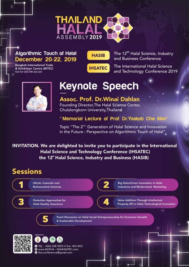 งานประชุมวิชาการฮาลาลนานาชาติ International Halal Science and Technology Conference (ISHATEC); The 12th Halal Science Industry and Business (HASIB)