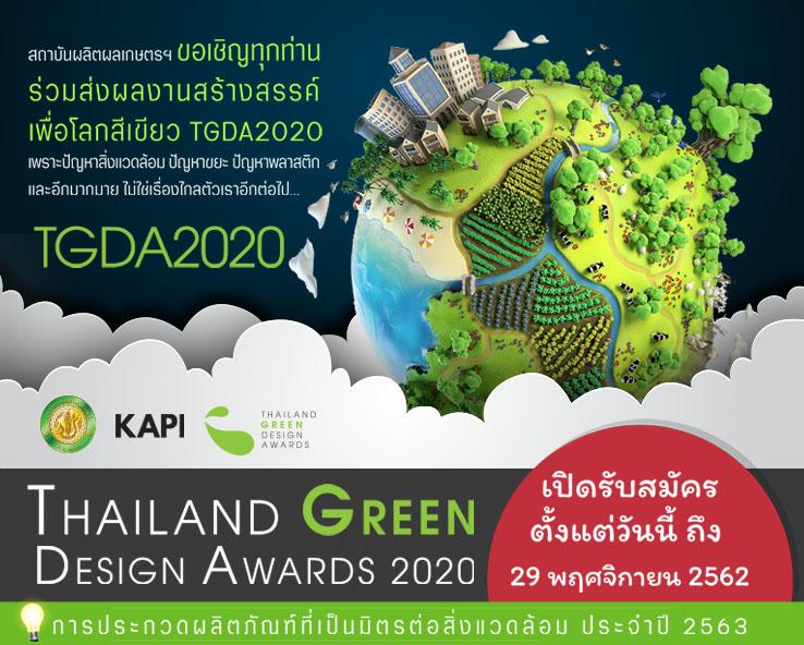 Thailand Green Design Awards 2020