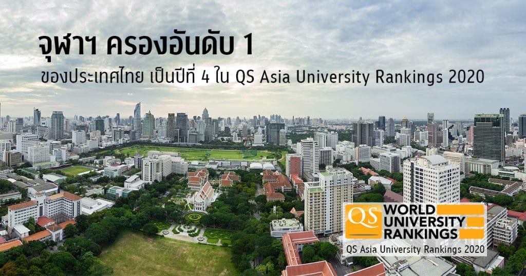 จุฬาฯ ครองอันดับ 1 ของประเทศไทย เป็นปีที่ 4 ใน QS Asia University Rankings 2020