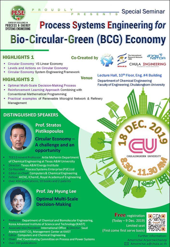 "Seminar on ""Process Systems Engineering for Bio-Circular-Green (BCG) Economy"""