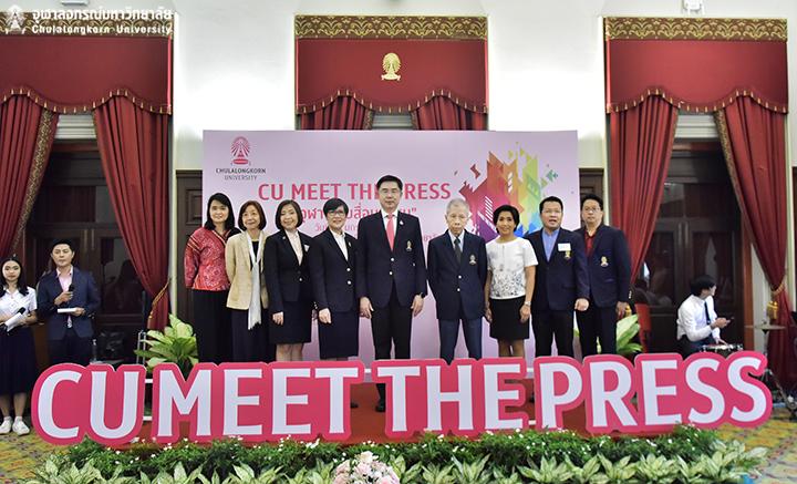 """จุฬาลงกรณ์มหาวิทยาลัยจัดงาน""""จุฬาฯพบสื่อมวลชน"""" (CU Meet the Press)"""