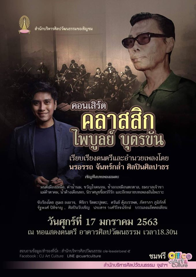 """""""Classic Paiboon Butkan"""" – The Concert"""