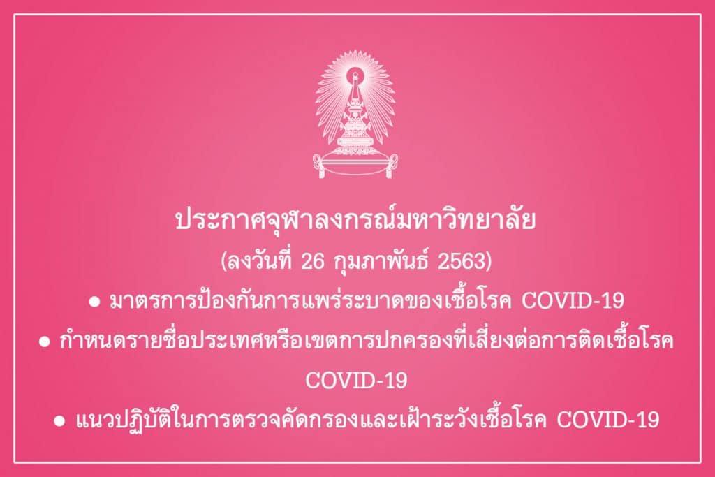 ประกาศจุฬาลงกรณ์มหาวิทยาลัย  (ลงวันที่ 26 กุมภาพันธ์ 2563) เรื่อง มาตรการป้องกันการแพร่ระบาดของเชื้อโรค COVID-19 / กำหนดรายชื่อประเทศหรือเขตการปกครองที่เสี่ยงต่อการติดเชื้อโรค COVID-19 / แนวปฏิบัติในการตรวจคัดกรองและเฝ้าระวังเชื้อโรค COVID-19