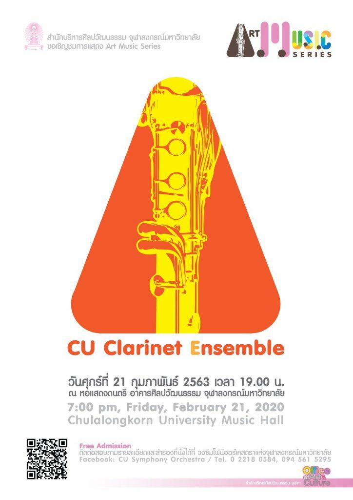 Art Music Series - CU Clarinet Ensemble