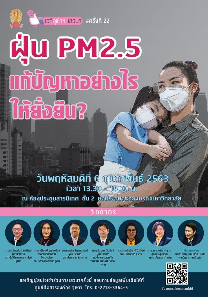 """เวทีจุฬาฯ เสวนา ครั้งที่ 22 เรื่อง """"ฝุ่น PM2.5 : แก้ปัญหาอย่างไรให้ยั่งยืน"""""""
