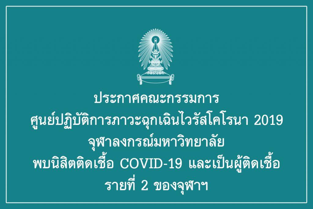 ประกาศคณะกรรมการศูนย์ปฏิบัติการภาวะฉุกเฉินไวรัสโคโรนา 2019 จุฬาลงกรณ์มหาวิทยาลัย พบนิสิตติดเชื้อ COVID-19 และเป็นผู้ติดเชื้อรายที่ 2 ของจุฬาฯ