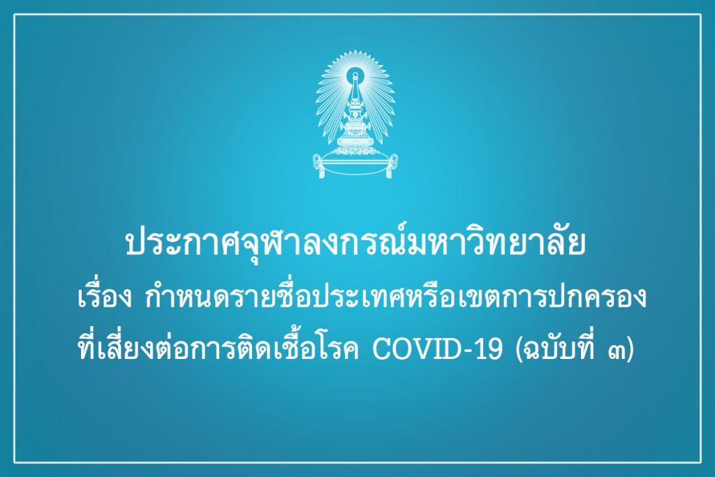 ประกาศจุฬาลงกรณ์มหาวิทยาลัย เรื่อง กำหนดรายชื่อประเทศหรือเขตการปกครองที่เสี่ยงต่อการติดเชื้อโรค COVID-19 (ฉบับที่ 3)