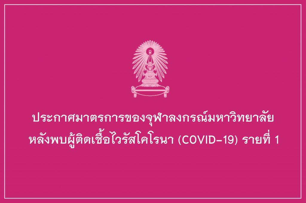 ประกาศมาตรการของจุฬาลงกรณ์มหาวิทยาลัย หลังพบผู้ติดเชื้อไวรัสโคโรนา 2019 (COVID–19) รายที่ 1