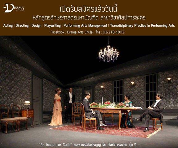 สาขาศิลปการละคร จุฬาฯ เปิดรับสมัครระดับบัณฑิตศึกษา ปีการศึกษา 2563