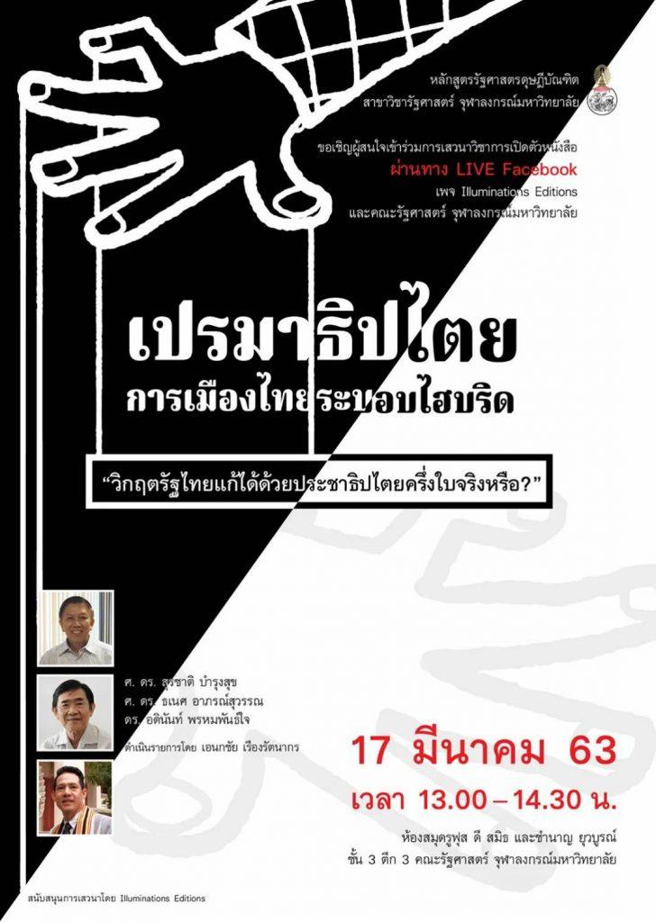 """การเสวนาวิชาการเปิดตัวหนังสือ """"เปรมาธิปไตย…การเมืองไทยระบอบไฮบริด"""" ในหัวข้อ """"วิกฤตรัฐไทยแก้ได้ด้วยประชาธิปไตยครึ่งใบจริงหรือ?"""""""