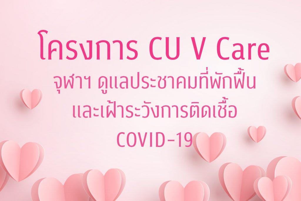 โครงการ CU V Care จุฬาฯ ดูแลประชาคมที่พักฟื้น และเฝ้าระวังการติดเชื้อ COVID-19