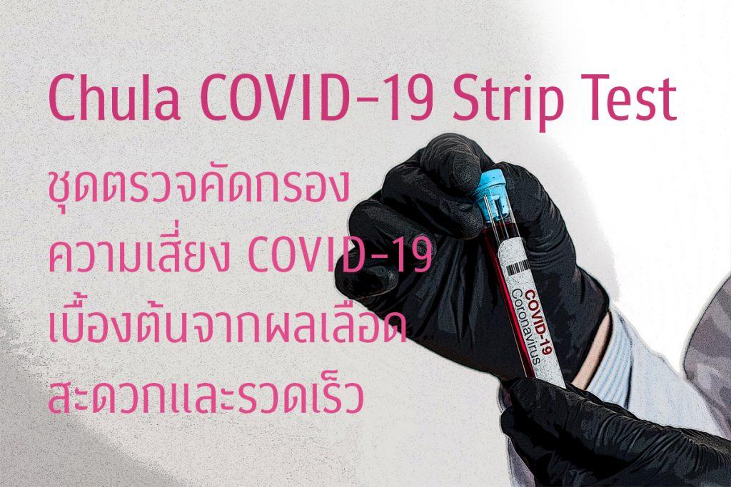 Chula COVID-19 Strip Test ชุดตรวจคัดกรองความเสี่ยง COVID-19 เบื้องต้นจากผลเลือด สะดวกและรวดเร็ว