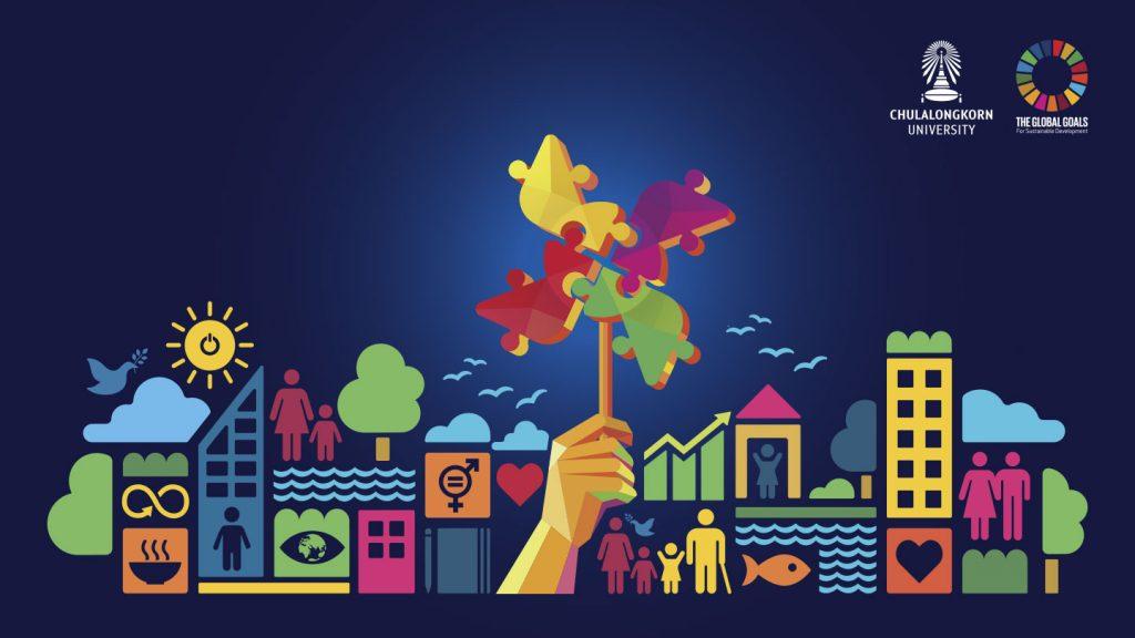 """SDGs สัญญาแห่งการพัฒนา แบบ """"ไม่ทิ้งใครไว้ข้างหลัง"""" ของจุฬาฯ"""