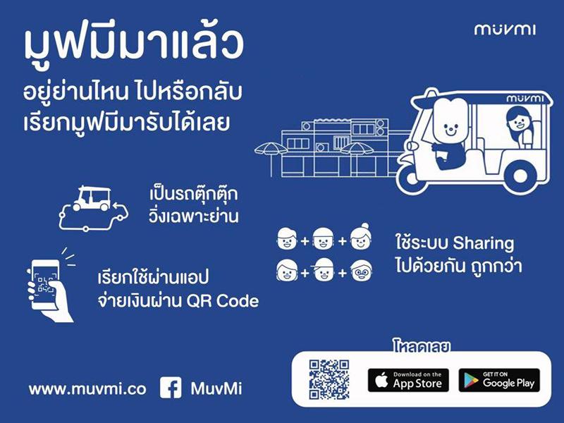 MuvMi Offers New Service Areas – Enjoy A Trip around Rattanakosin Island