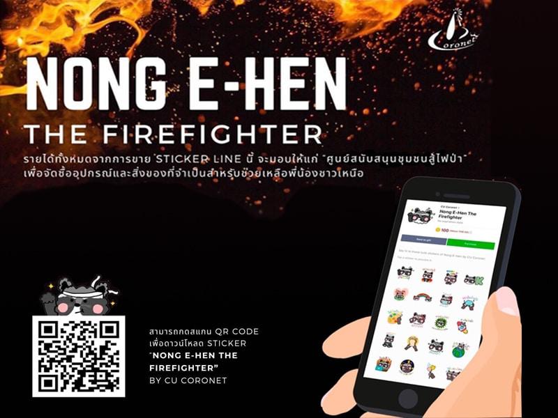 Download CU Coronet's LINE Sticker