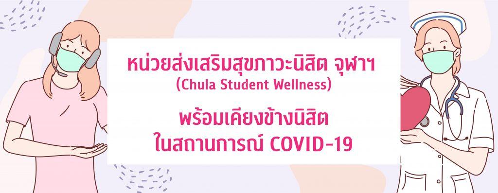 Chula Student Wellness  พร้อมเคียงข้างนิสิตในสถานการณ์ COVID-19