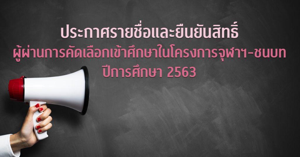 ประกาศรายชื่อและยืนยันสิทธิ์ผู้ผ่านการคัดเลือกเข้าศึกษาในโครงการจุฬาฯ-ชนบท ปีการศึกษา 2563