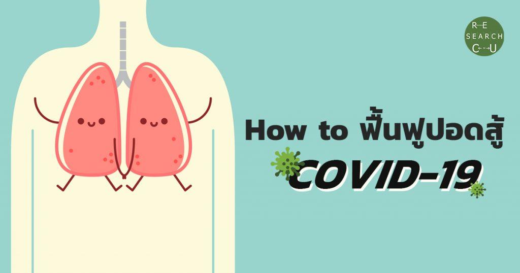 How to ฟื้นฟูปอดสู้ COVID-19 ด้วยคลิปวีดีโอจากภาควิชาเวชศาสตร์ฟื้นฟู คณะแพทยศาสตร์ จุฬาฯ