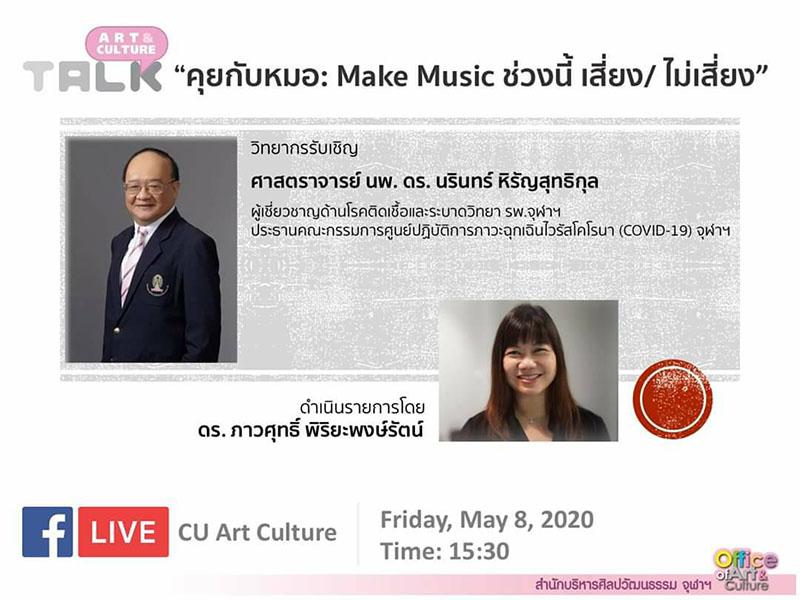"""เชิญชม...รายการ Art & Culture Talk #2 ตอน """"คุยกับหมอ: Make Music ช่วงนี้ เสี่ยง/ ไม่เสี่ยง"""""""