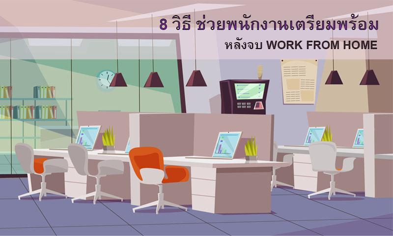 8 วิธี...ช่วยพนักงานเตรียมพร้อมหลังจบ WORK FROM HOME
