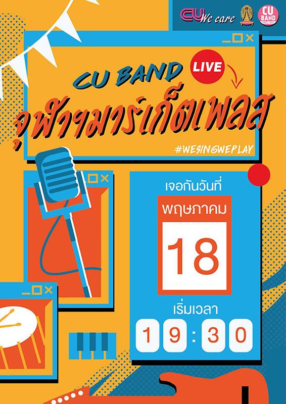"""CU Band Live in จุฬาฯมาร์เก็ตเพลส"""