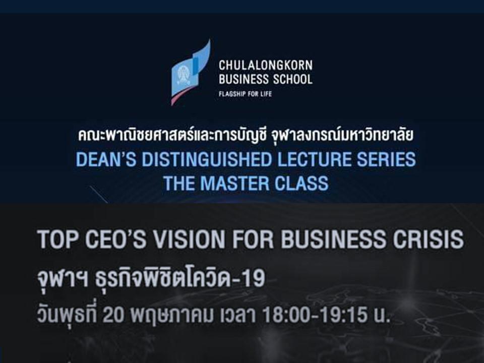 """เชิญร่วมสัมมนา  """"Top CEO's Vision for Business Crisis"""""""