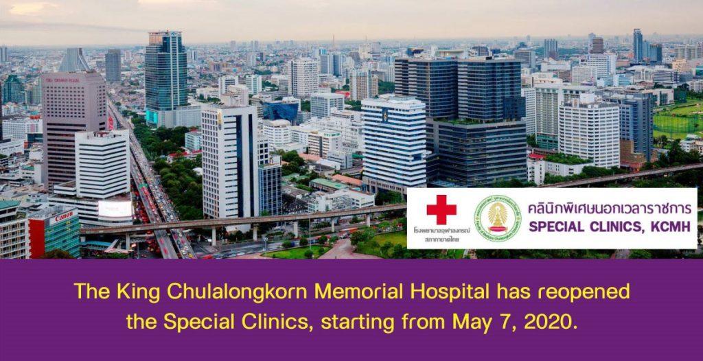 Special Clinics at King Chulalongkorn Memorial Hospital Reopens