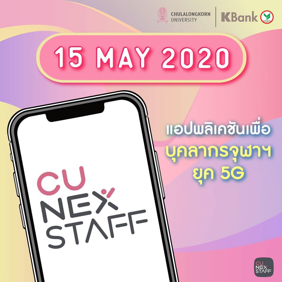 CU NEX STAFF App Released