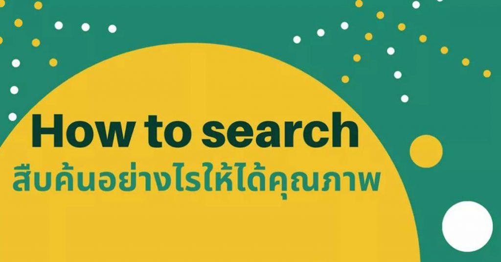 """อบรมออนไลน์ """"How to search : สืบค้นอย่างไรให้ได้คุณภาพ"""""""
