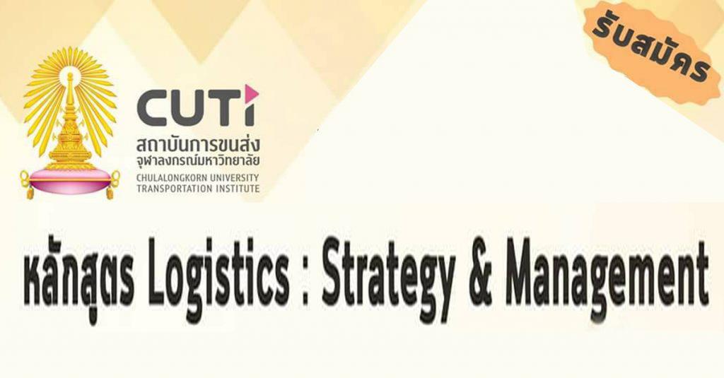 อบรมหลักสูตร Logistics : Strategy & Management