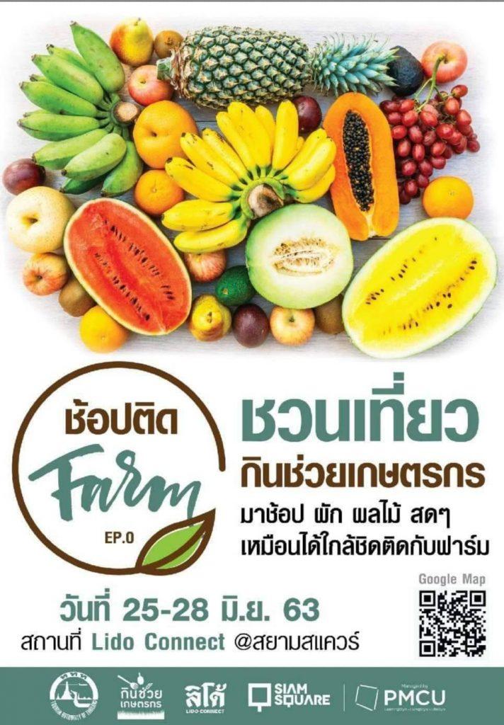 Farmers' market comes to Bangkok's heart