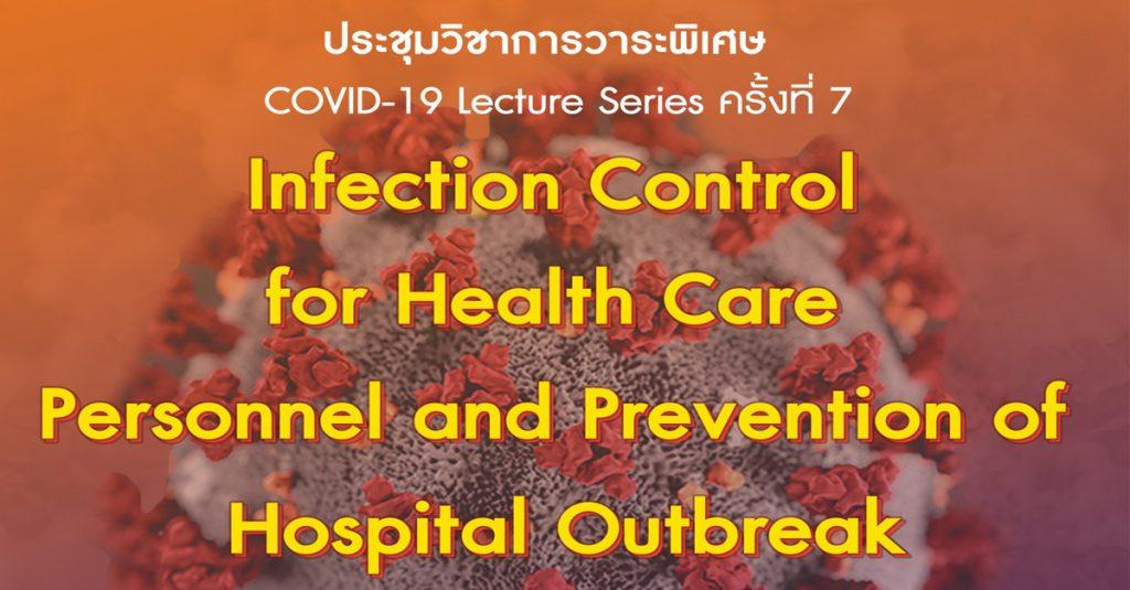 ประชุมวิชาการวาระพิเศษ  COVID-19 Lecture Series ครั้งที่ 7