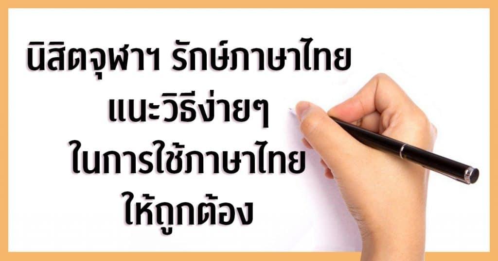 นิสิตจุฬาฯ รักษ์ภาษาไทย แนะวิธีง่ายๆ ในการใช้ภาษาไทยให้ถูกต้อง