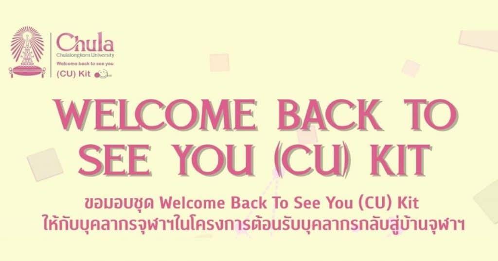 จุฬาฯ มอบชุด Welcome Back to See You (CU) Kit ต้อนรับบุคลากรกลับสู่บ้านจุฬาฯ