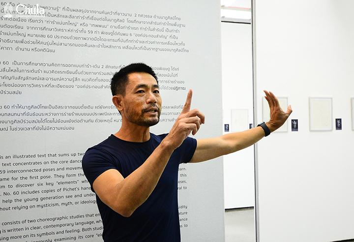 """""""หมายเลข 60"""" ชุดความรู้ใหม่ของนาฏศิลป์ไทยร่วมสมัยสู่นิทรรศการผลงานของ พิเชษฐ กลั่นชื่น ศิลปินระดับโลก"""