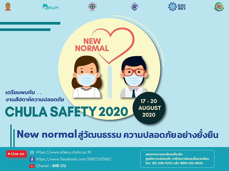 """เชิญร่วมโครงการ Chula Safety 2020 """"New normal สู่"""