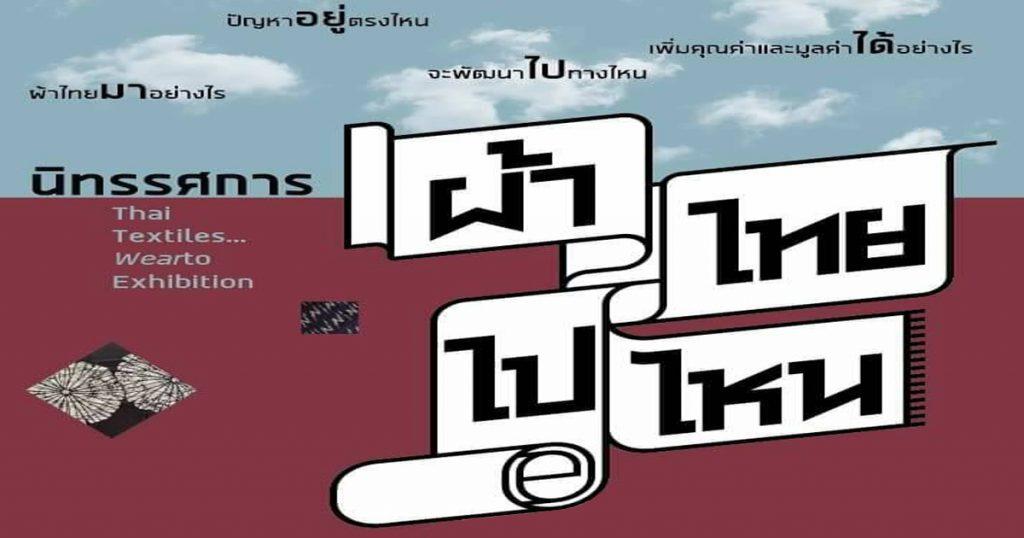 """สถาบันไทยศึกษา จุฬาฯ เชิญชมนิทรรศการ """"ผ้าไทยไปไหน"""""""