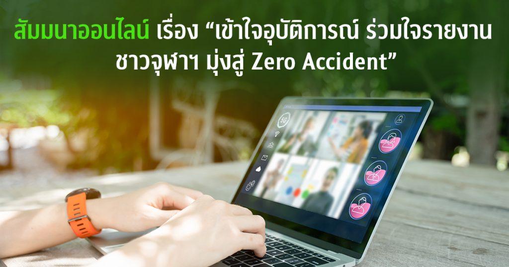 """สัมมนาออนไลน์เรื่อง """"เข้าใจอุบัติการณ์ ร่วมใจรายงาน  ชาวจุฬาฯ มุ่งสู่ Zero Accident"""""""