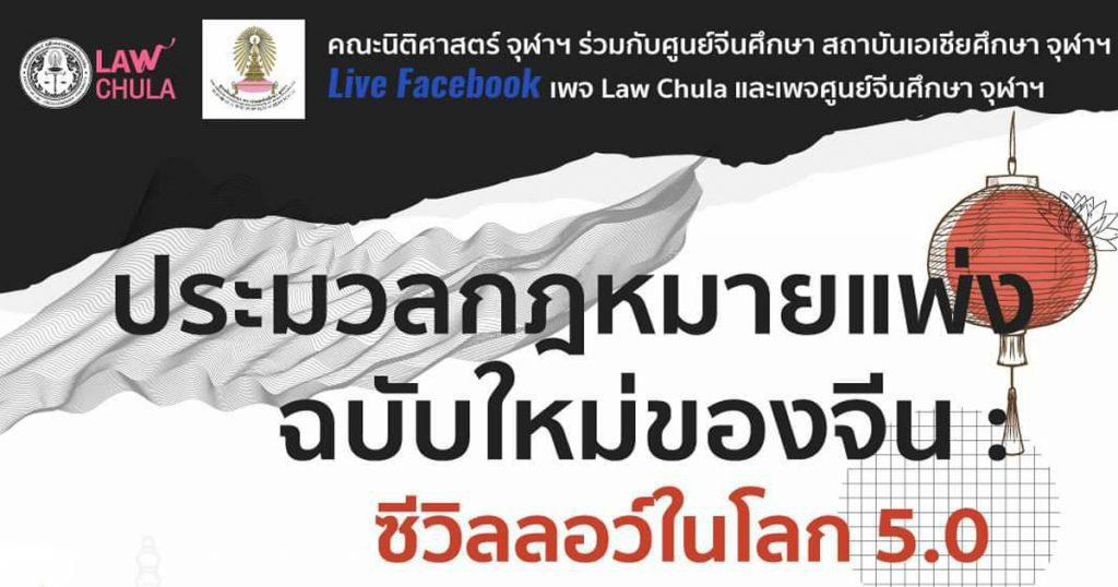 เสวนาวิชาการ ประมวลกฎหมายแพ่งฉบับใหม่ของจีน: ซีวิลลอว์ในโลก 5.0