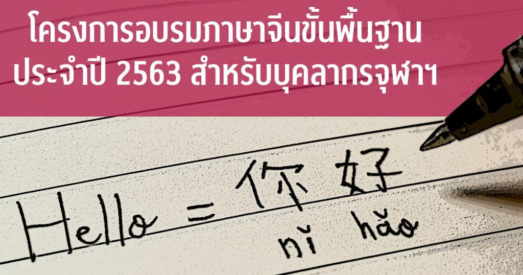 โครงการอบรมภาษาจีนขั้นพื้นฐาน ประจำปี 2563 สำหรับบุคลากรจุฬาฯ
