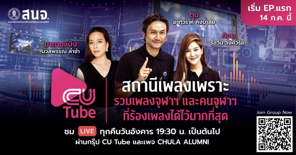 CU Tube มิวสิกวาไรตี้ สถานีเพลงเพราะ ทุกวันอังคาร 19.30 น.  เริ่ม 14 กรกฎาคม 2563