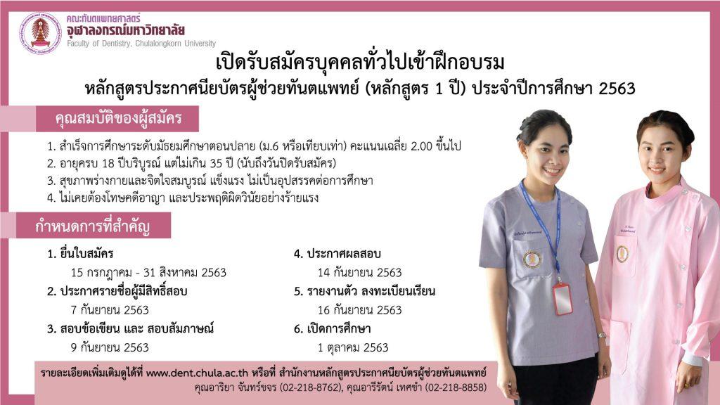 รับสมัครผู้เข้าฝึกอบรมหลักสูตรประกาศนียบัตรผู้ช่วยทันตแพทย์ (หลักสูตร 1 ปี)