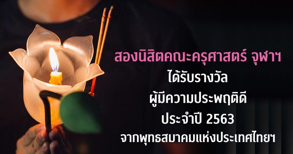 สองนิสิตคณะครุศาสตร์ จุฬาฯ ได้รับรางวัลผู้มีความประพฤติดี ประจำปี 2563 จากพุทธสมาคมแห่งประเทศไทยฯ