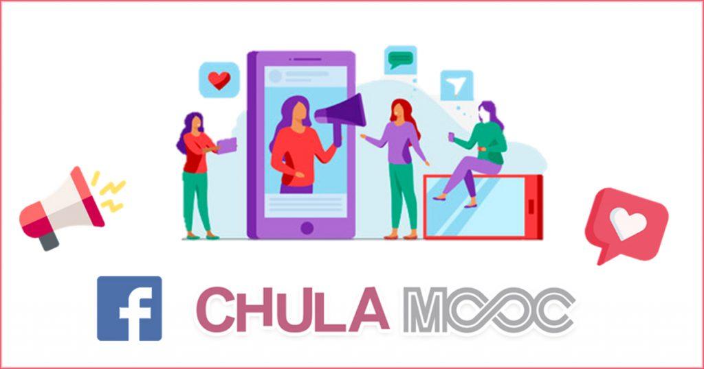 เติมเต็มความรู้กับ CHULA MOOC  หลักสูตรออนไลน์ Lifelong Learning จากจุฬาฯ