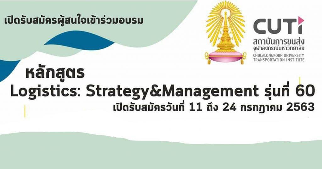 อบรมหลักสูตร Logistics: Strategy & Management