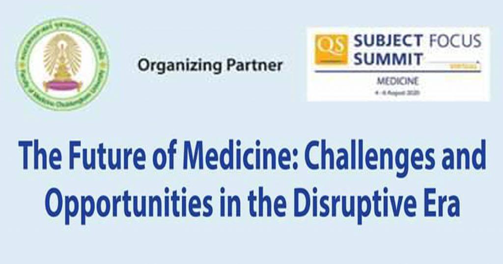 """ประชุมวิชาการ """"QS Subject Focus Summit – Medicine 2020"""""""