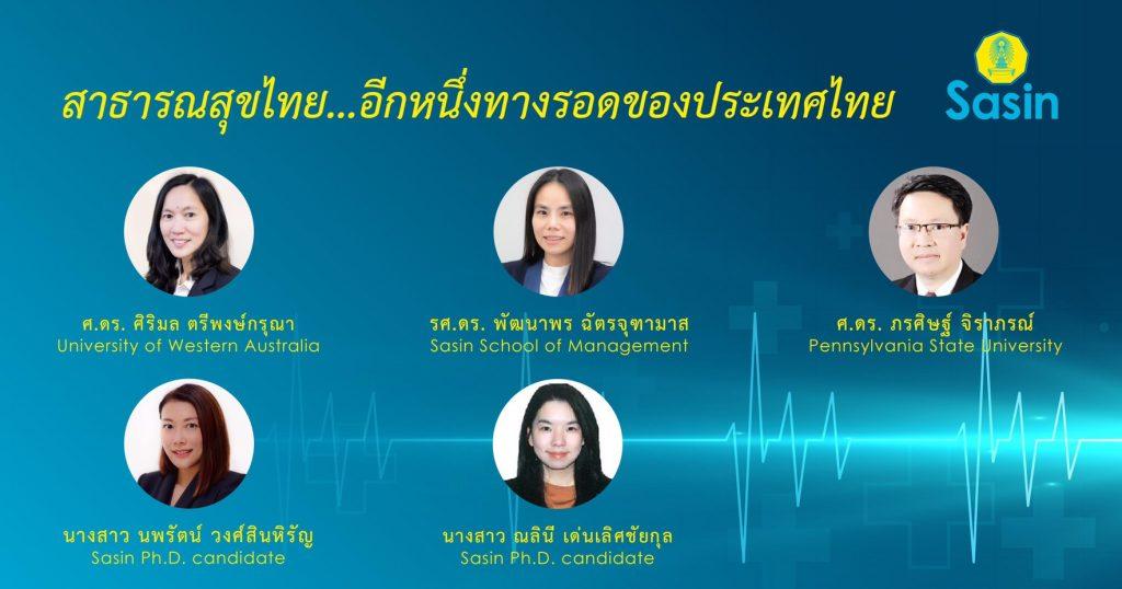 """""""สาธารณสุขไทย"""" อีกหนึ่งทางรอดของประเทศไทย ภายหลังสถานการณ์โควิด-19"""
