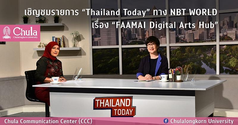 """FAAMAI Digital Arts Hub"" รายการ ""Thailand Today"" ทาง NBT WORLD"