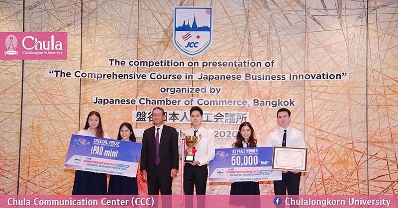 นิสิตจุฬาฯ ชนะเลิศนวัตกรรมเพื่อสุขภาพสำหรับผู้สูงอายุ The Comprehensive Course in Japanese Business Innovation